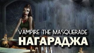 Vampire the Masquerade: Нагараджа.