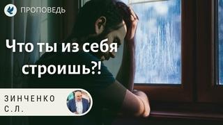 Что ты из себя строишь?! Зинченко С.Л. Проповеди МСЦ ЕХБ