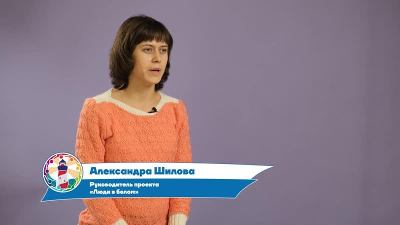 Александра Шилова (проект «Люди в белом»)