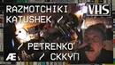 Razmotchiki Katushek Petrenko CKKYП