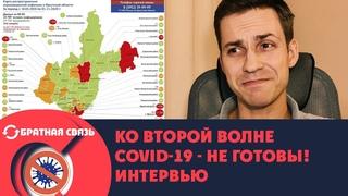 КО ВТОРОЙ ВОЛНЕ COVID-19 - НЕ ГОТОВЫ! ИНТЕРВЬЮ. коронавирус иркутск, обратная связь, коронавирус