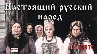 1906. Настоящий русский народ. Поморы.