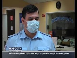Нарушители режима карантина могут получить штраф до 40 тысяч рублей