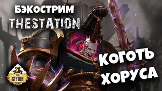 Бэкострим The Station - АДБ Коготь Хоруса часть 2