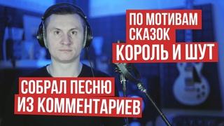 RADIO TAPOK – Песня из комментариев по мотивам Король и Шут