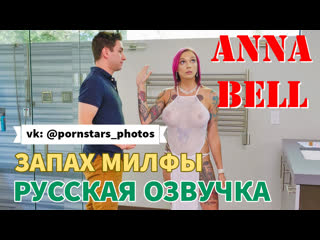 Anna Bell - Запах милфы (русская озвучка, big tits, blowjob, anal, milf, brazzers, sex, porno, порно мамка, перевод на русском)