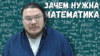 ✓ Что такое математика, как её полюбить и зачем она нужна | трушин ответит #087 | Борис Трушин