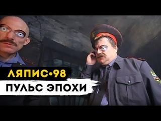 ЛЯПИС 98 - Пульc эпохи