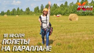 Полеты на параплане с инструктором в Калужской области! Летает - Шабанова Светлана!