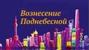 Вознесение Поднебесной Александр Нагорный Юрий Тавровский