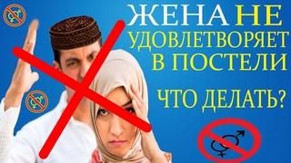 ОЧЕНЬ ВАЖНО! Жена не УДОВЛЕТВОРЯЕТ ИНТИМНО! Интимные отношения в Исламе.13 хадисов о женах и мужьях!