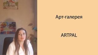 Арт-галерея Artpal. Место для продажи картин художникам. Работа через интернет. Обзор Poly