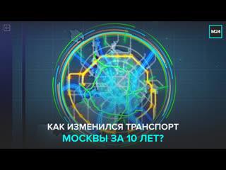 Как изменился транспорт Москвы за 10 лет? - Москва 24