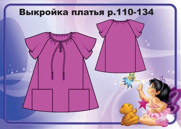 Выкройка платья на рост 110-134 рост