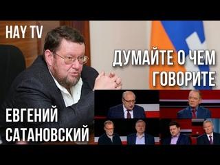 Хватит нести чушь: Евгений Сатановский про Армению