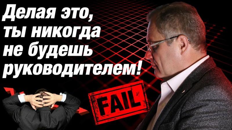 5 типичных ошибок руководителя в управлении персоналом Александр Высоцкий