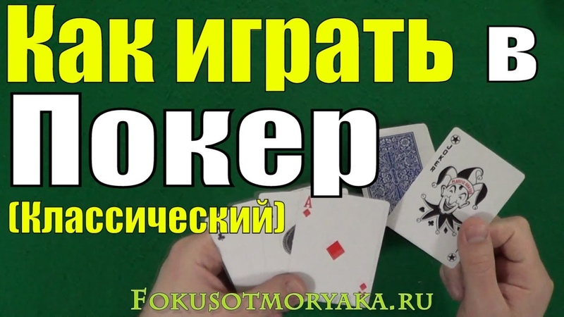 Как Играть в ПОКЕР Классический - Карточные Игры Покер - Правила Покера - Игра Покер покер