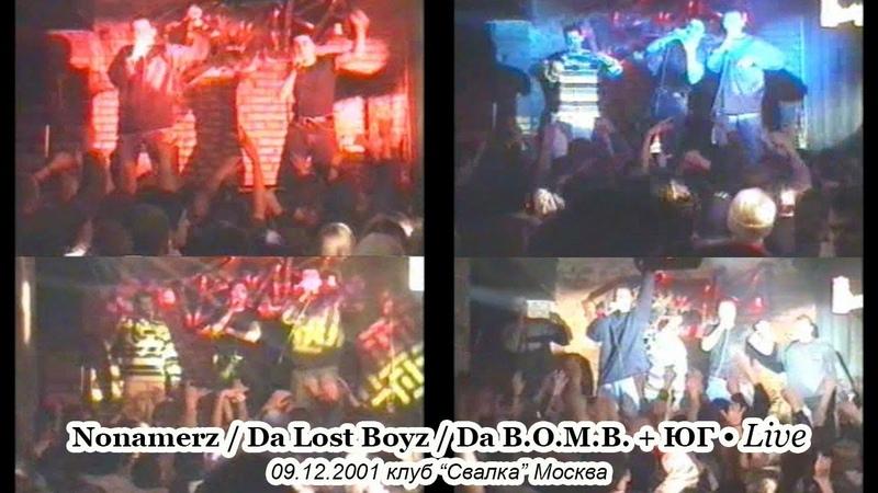 Nonamerz Da Lost Boyz Da B O M B ЮГ Live @ 2001 12 09 Свалка Москва