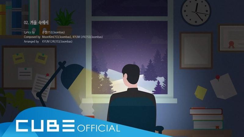 육성재 YOOK SUNGJAE '겨울 속에서 From Winter ' Audio Teaser