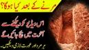 Marne ke baad Kiya Hoga | Qabar Main Kiya hoga | RYK HUB
