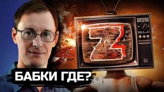 Кому ПРОДАЛСЯ Войтенков и другие секреты Познавательного ТВ из первых рук!!