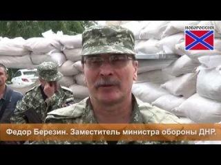 . Федор Дмитриевич Березин - интервью по поводу захвата украинской части в Донецке