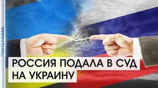 Впервые! Россия обвинила Украину  в нарушении прав человека! РФ подала жалобу в ЕСПЧ.