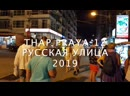 Русская Улица 2019 Паттайя _ Thap Phraya 12 Pattaya 2019 Thailand