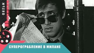 НЕПОДРАЖАЕМАЯ КОМЕДИЯ С ЧЕЛЕНТАНО НА ВСЕ ВРЕМЕНА! Суперограбление в Милане (1964). Зарубежные фильмы