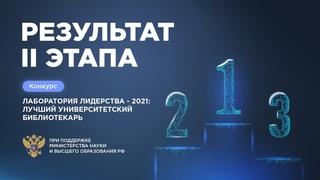Оглашение результатов II этапа конкурса