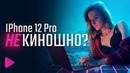 IPhone 12 Pro Съёмка ВИДЕО Обзор Тесты с Arri Alexa Fuji X T4 IPhone vs Голливудская Камера