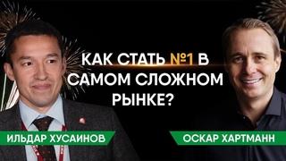 Миллионер из Тюмени. Как стать №1 в России в своей нише. Ильдар Хусаинов / Оскар Хартманн