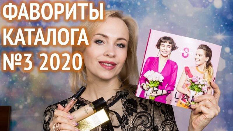 Фавориты каталога №3 2020
