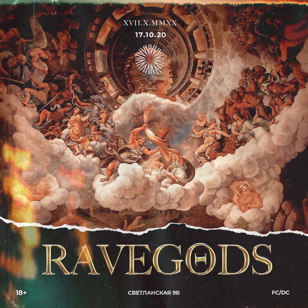 Афиша Владивосток RAVE GODS / 17.10 / UNIQUE