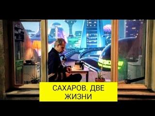 💥 Сахаров. Две жизни - русский трейлер фильма (2021)