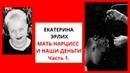 МАТЬ НАРЦИСС И НАШИ ДЕНЬГИ. Часть 1. Екатерина Эрлих