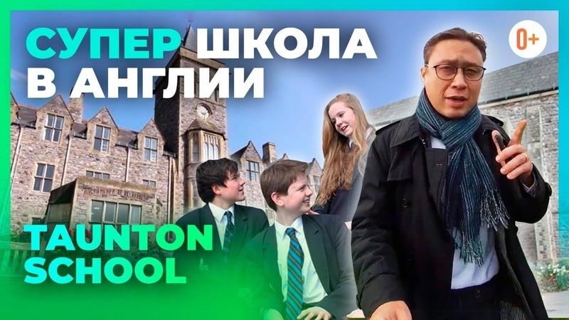 Средняя школа в Англии Taunton School Рейтинг отзывы особенности где находится стоимость