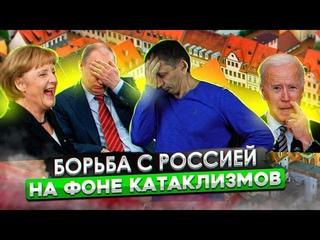 Борьба с Россией на фоне катаклизмов | Заботы Европы | Судьба Северного П отока-2 |