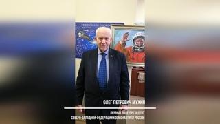 В СПОРТЕ ТОЛЬКО ДЕВОЧКИ Приветствие Олега Петровича Мухина