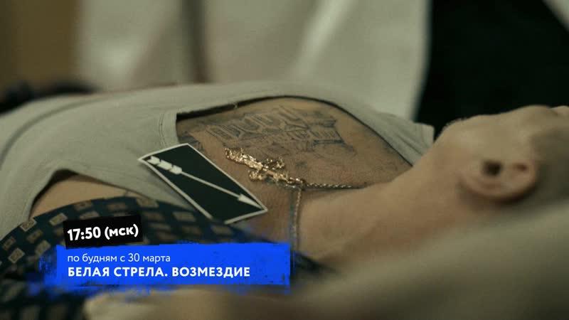 Cериал Белая стрела Возмездие на канале Наше c 30 марта по будням в 17 50