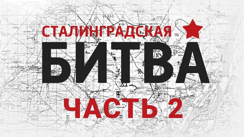 Сталинградская битва Фильм 2 Перелом