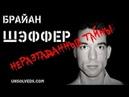 Брайан Шэффер ⁄Brian Shaffer