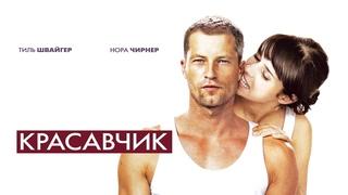 Красавчик (Фильм 2007) Комедия, мелодрама
