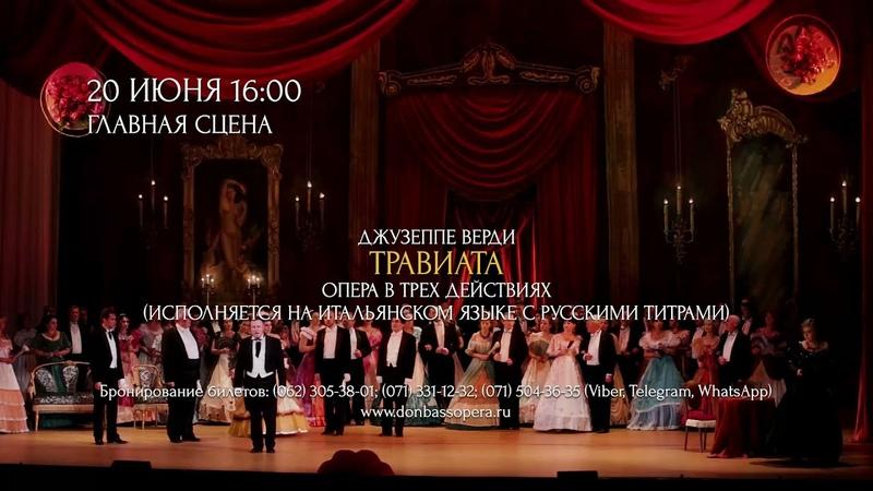 20 июня в 16 00 Опера Травиата Джузеппе Верди