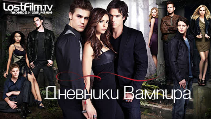 Дневники вампира 3 сезон 12 22 серия