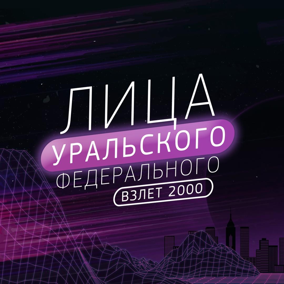 Афиша Екатеринбург Лица Уральского федерального: курс на первый!