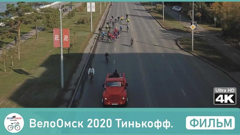 ВелоОмск 2020 Тинькофф Фильм в 4к