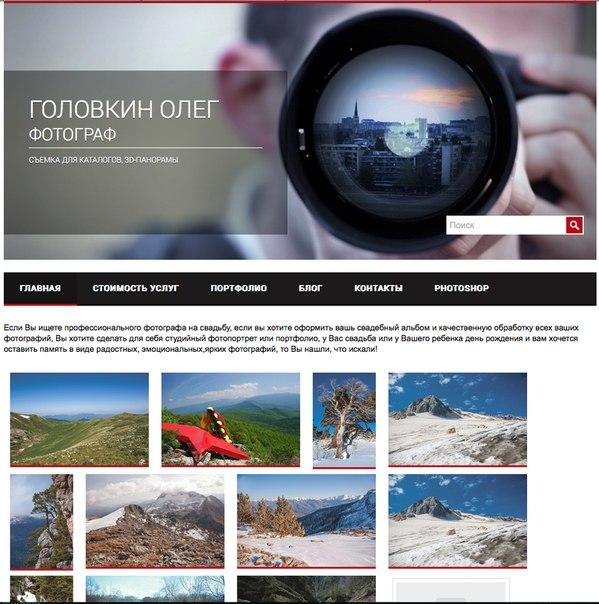 Всероссийский сайт фотографов