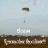 Прыжки с парашютом в Алматы ✈Аэродром Байсерке✈