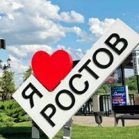 Знакомства Ростов-на-Дону
